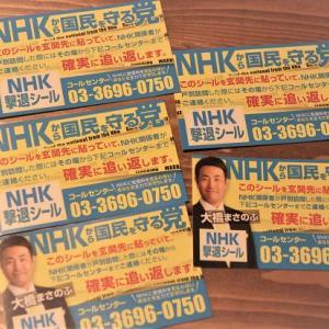 NHK撃退シールを貼りました、効果あるかしら