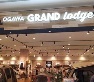 イオンモール川口には、スノーピークストアではなくogawa GRAND lodgeが!