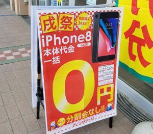 iPhone8 256Gが今なら一括0円、キャンプに最適です。