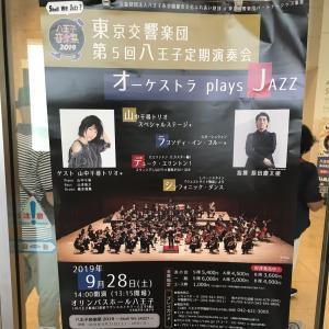 山中千尋さん ✖︎ 東京交響楽団