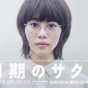 日本テレビの秋ドラマ「同期のサクラ」が面白い!