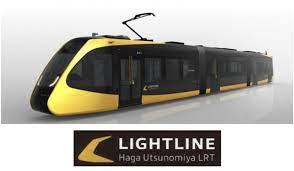 芳賀・宇都宮のLRT、車両愛称が「ライトライン」に決まる、停留場名も合わせて正式決定