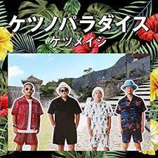 ケツメイシさんの10年ぶりのベストアルバム「ケツノパラダイス」から選んだ自己ベスト3