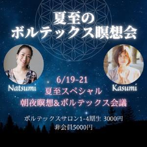 夏至のボルテックス瞑想会♡6/19-21開催!