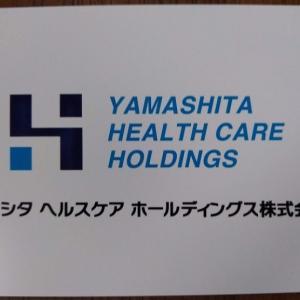 ヤマシタヘルスケア(9265)のクオカード優待。継続保有で優待利回りが3倍になる。