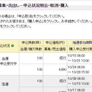 【IPO】ダブルエー(7683)当選。