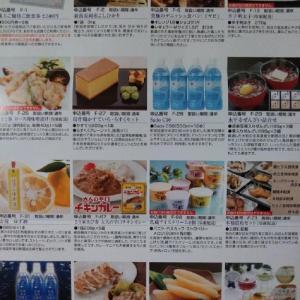 大庄(9979)の優待。ランチでも利用出来る飲食券の他、複数の商品から選択可能。