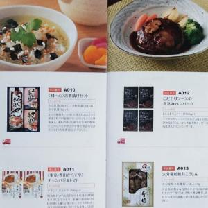 日本管財(9728)株主優待。優待カタログの内容。優待クロス情報。