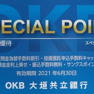 大垣共立銀行(8361)株主優待。銀行で使えるスペシャルポイント。優待品の選択も可能。