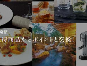 東京計器(7721)株主優待。プレミアム優待俱楽部。