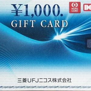 フジ・コーポレーション(7605)株主優待。三菱UFJニコスギフトカード。継続保有条件(端株)。優待クロス情報。
