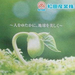 松田産業(7456)株主優待。クオカード(広告柄)。継続保有条件(端株)。優待クロス情報。