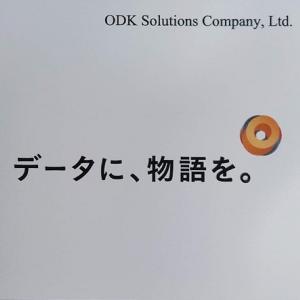 ODKソリューションズ(3839)株主優待。クオカード(広告柄)。隠れ優待(内容・条件)。優待クロス情報。