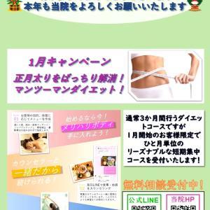1月キャンペーン★お正月太りを解消するチャンスですよぉ〜!!