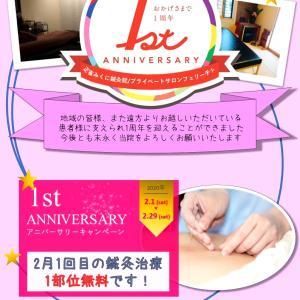 1周年記念キャンペーン)^o^(皆様、本当にありがとうございます!!