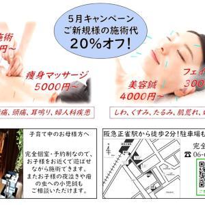 令和元年★とってもお得な五月キャンペーン!!!