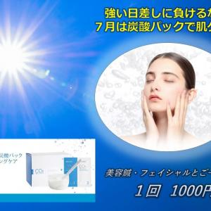7月キャンペーン★高濃度炭酸パックで保湿力あげましょう!!