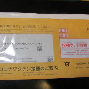 【コロナ】高齢者向け新型コロナワクチン接種