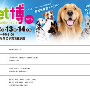 10月12日(土) 名古屋市港区ペット博 譲渡会 ご案内