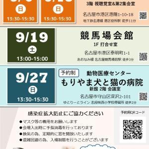 2020年9月譲渡会 お知らせ