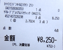 TMAX530 オイル交換