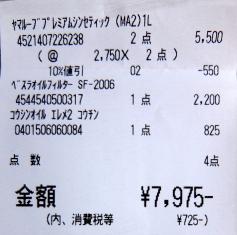 オイル・フィルター交換(2020.9.11)