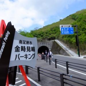 箱根~金太郎ラインツー(2021.5.30走行)