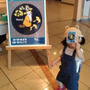 マンホールカードの旅 - 聖蹟桜ヶ丘 -