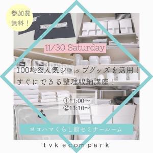 【無料】11月30日(土) モデル棟数日本No.1の住宅展示場にて講座を開催!