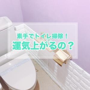 【YouTube】素手トイレ掃除って⁉︎