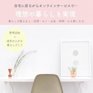 YouTube観て→オンラインサービスのご依頼2件!