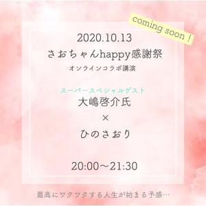 【さおちゃん大感謝】大嶋啓介氏×ひのさおりオンライン講演会