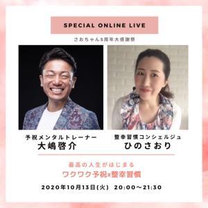 【告知】大嶋啓介氏×ひのさおりオンラインイベント