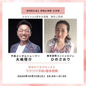 【無料お申込開始】大嶋啓介×ひのさおりスペシャルオンラインイベント