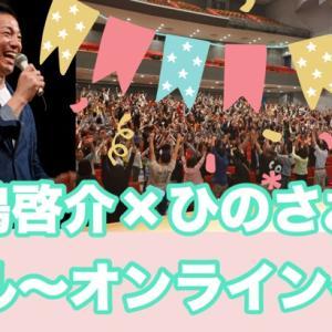 【200名様のお申込み】大嶋啓介×ひのさおりオンラインイベント