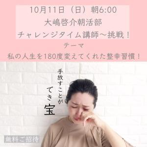 【無料ご招待】10月11日(日)朝6:00朝活部! チャレンジタイム講師!