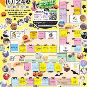 【10月】稲沢盛り上げイベント!ハレノヒ・キャラバンのチラシが完成しましたー!