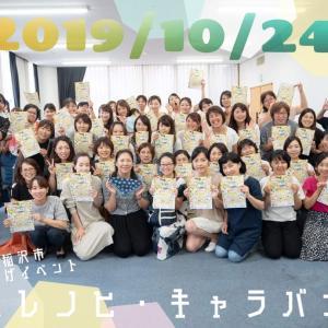 【大人気企画!】稲沢ハレノヒ・キャラバン LINE公式アカウント登録でお得に楽しもう♡