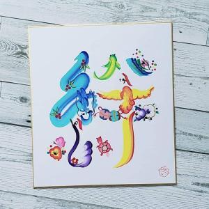 【10/24 ハレノヒキャラバン】初出展!幸せの象徴に!  花文字文庫