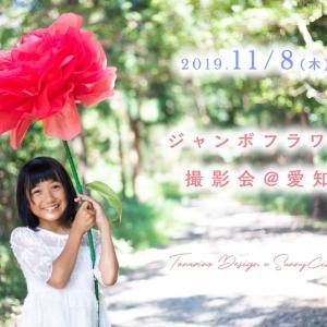 【11/8】ジャンボフラワー撮影会in愛知、参加者大募集ーーーー!!!!!