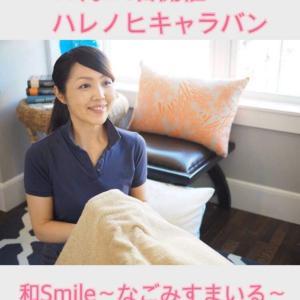 【10/24 ハレノヒキャラバン】痛気持ちいいリフレクソロジー 和*smile