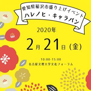 【稲沢ハレノヒキャラバン】次回開催日程が決定しました!【イベント出展情報】