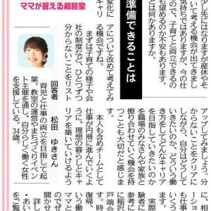 【中日新聞にてコラム掲載5】それぞれの「今できること」考え、周りに伝えていく