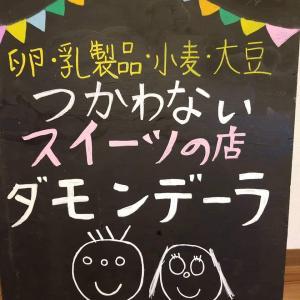 【2/21 ハレノヒキャラバン】卵,乳製品,小麦,大豆アーモンド不使用スイーツの店ダモンデーラ