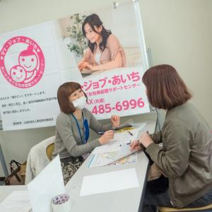【2/21 ハレノヒキャラバン】稲沢市①再就職の相談なら!ママ・ジョブ・あいち