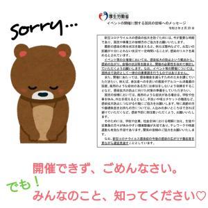 【稲沢ハレノヒ・キャラバン】改めて開催中止のお知らせと、ぜひ知っていただきたいこと②