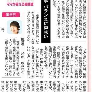 【中日新聞コラム掲載8】家庭と仕事、大きなバランスの変化がやってきた!