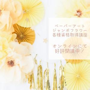 【5月満席】オンラインペーパーアート資格講座、好評開催中!【6月以降受付中】