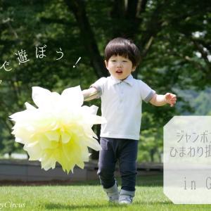 7/21(火)ジャンボフラワー撮影会in岐阜市 先行ご案内始まりまーす!