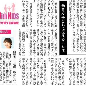 【中日新聞コラム掲載9】おうちで考えるキャリア教育